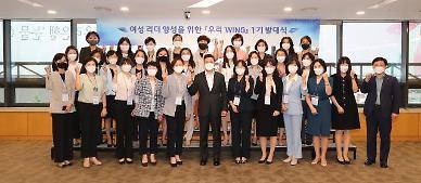 여성 리더 양성 속도 내는 은행권… 전사적 프로그램 가동