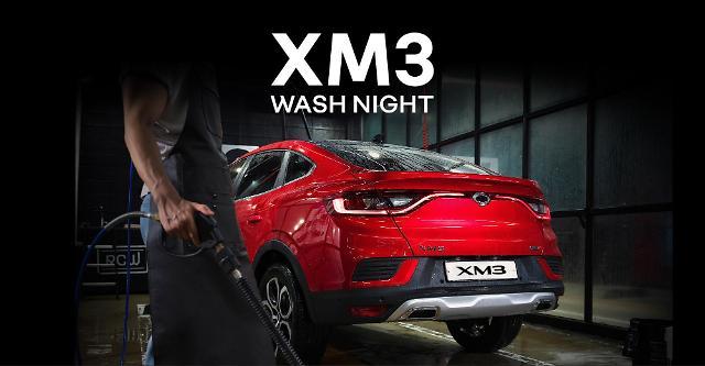 르노삼성차, XM3 세차 이벤트 워시 나이트 진행