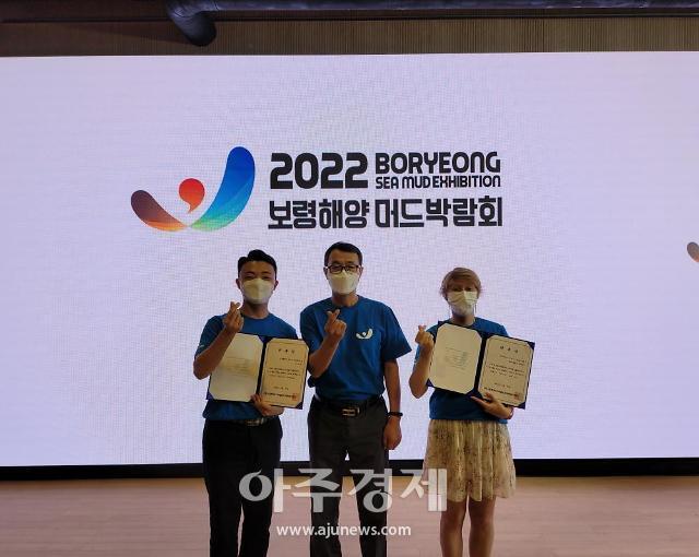 2022 보령해양머드박람회 SNS 서포터즈 온라인 발대식 개최
