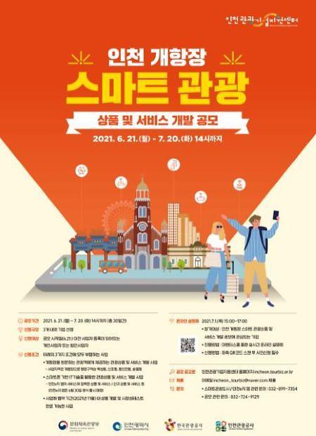 인천시-인천관광공사, 인천 개항장 스마트 관광상품 및 서비스 개발 공모 개최