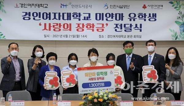 인천도시공사, 미얀마 유학생 지원···3백만원 전달