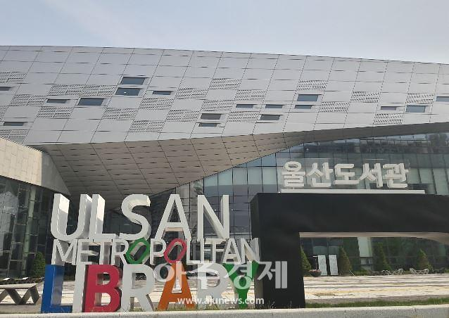 울산도서관, 다채로운 행사 마련···지혜학교, 브레맨음악대 공연