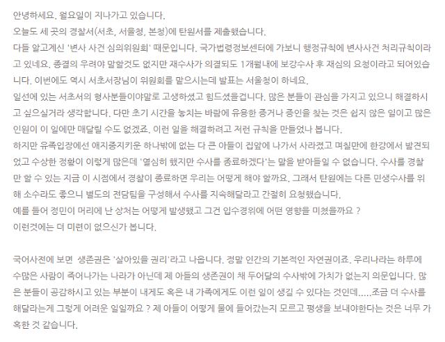 """손정민 父 """"하나 밖에 없는 아들 위해 전담팀 구성해달라"""""""