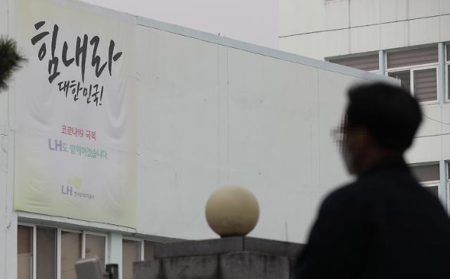 LH 임직원 투기 재발 방지 위해 준법감시관제 도입·시행