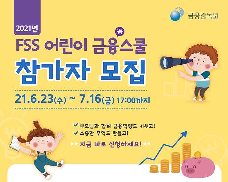 금감원, 어린이 금융스쿨 참가할 초등 고학년 모집