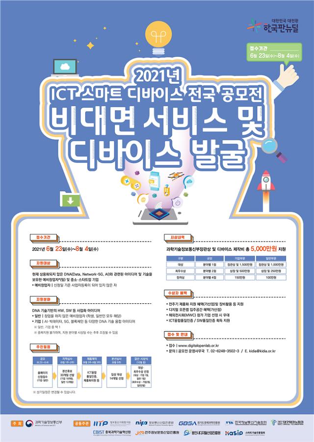 과기정통부, ICT 스마트 디바이스 전국 공모전 개최