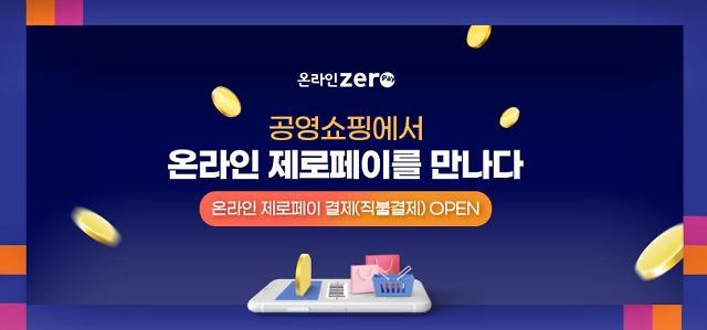 공영쇼핑, 동행세일 앞두고 온라인 제로페이 도입