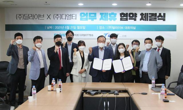 딜라이브-디엘티 업무협약 체결...반값 스마트TV 출시