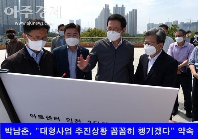 박남춘 인천시장, IFEZ내 공모부지 등 사업현장 방문···진행 상황 등 점검