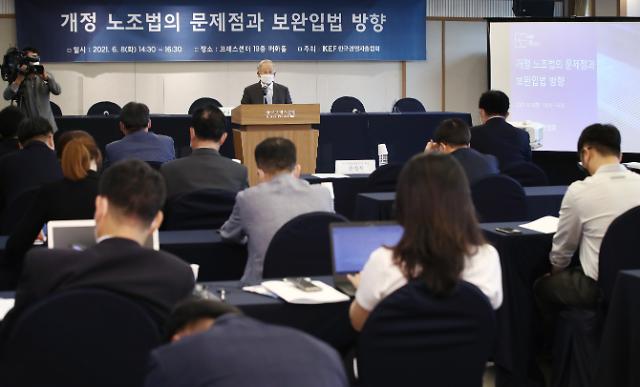 """경제계, 노조법 시행령 국무회의 통과에 유감…""""재개정해야"""""""