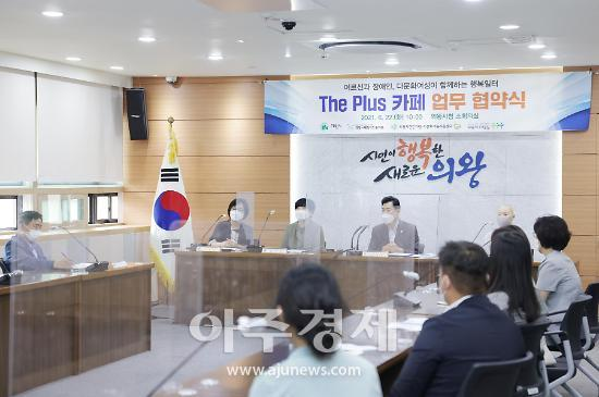 """김상돈 의왕시장, """"The Plus카페 성공적 사업 거듭나도록 최선 다할 것"""""""