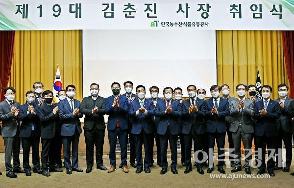 김춘진 한국농수산식품유통공사 사장 취임 100일 여정···큰 성과