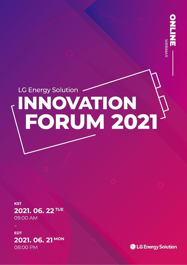 """""""리튬이온 배터리가 생태계 구축 주도""""···LG엔솔 이노베이션 포럼 2021 성료"""