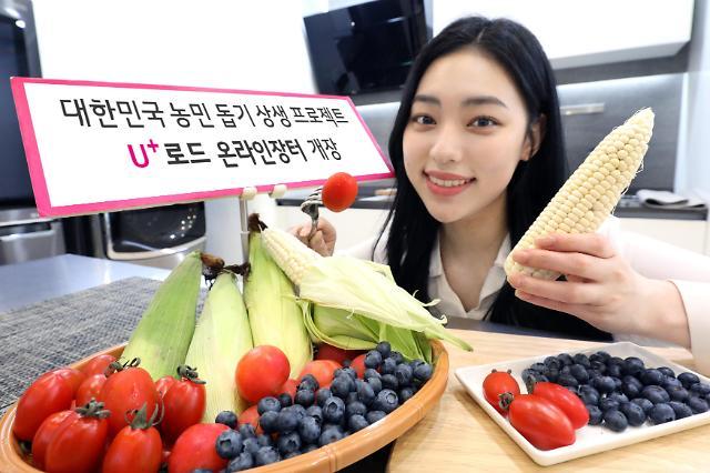 LG유플러스, 온라인장터 개장...지역 농가 활성화 앞장