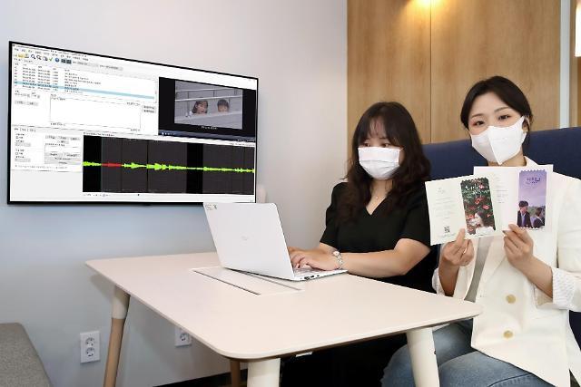 LG디스플레이, '배리어 프리' 콘텐츠로 장애인 문화생활 지원
