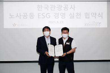 한국관광공사, 노사공동 ESG경영 실천협약 체결