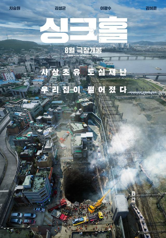 차승원·김성균·이광수 주연 싱크홀, 8월 개봉 확정…도심 재난극에 기대
