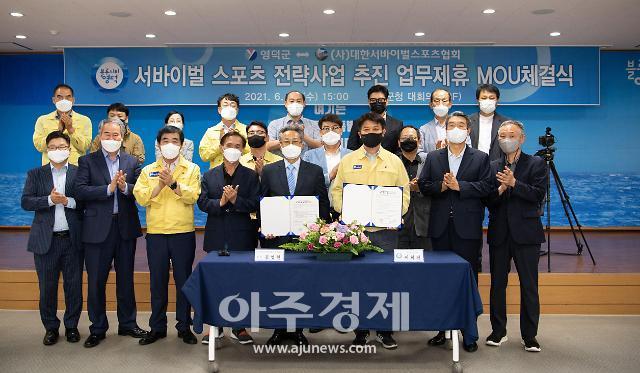 영덕군, (사)대한서바이벌스포츠협회와 업무제휴 협약 체결