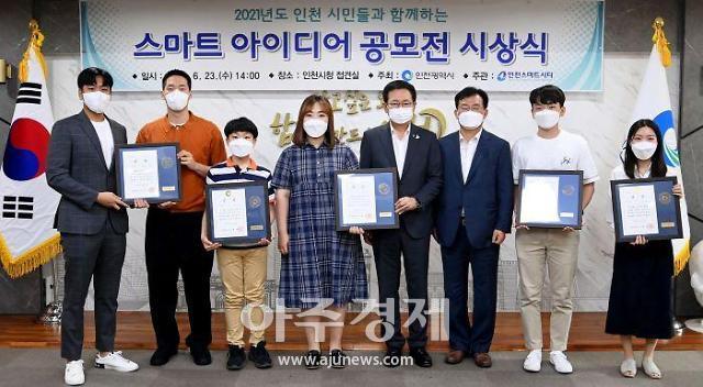 인천시, 46개의 반짝이는 시민 아이디어 접수...'최종 5개 선정'