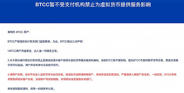 중국 최초 가상화폐 거래소, 거래 업무 손 떼...파생상품만 거래