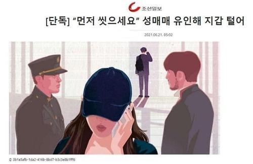 성매매 유인 절도단 기사에 조국 부녀 일러스트...논란 일파만파