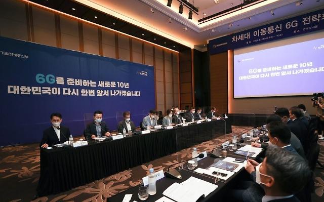 韩国未来5年将投12亿元抢占6G主导权