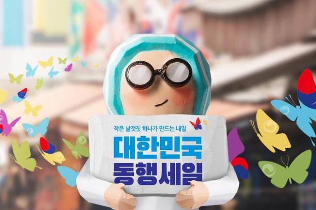 배민, 대한민국 동행세일 참가···전국별미 최대 30% 할인