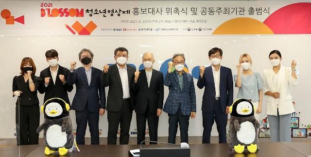 """SK브로드밴드, '블러썸 청소년 영상제' 개최...""""청소년 행복 증진"""""""