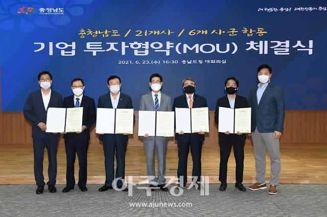 홍성군, 989억 대규모 투자 유치···지역경제활성화 청신호