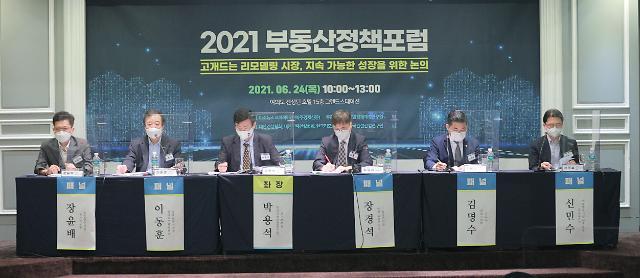 """[2021 부동산 정책포럼]""""리모델링 도입 20년 넘었지만…정부 지원 아쉬워"""""""