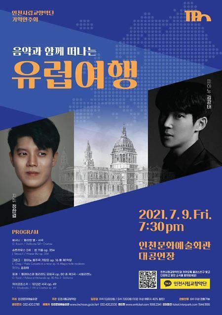 인천시립교향악단, 음악으로 떠나는 유럽여행 기획 연주회 개최