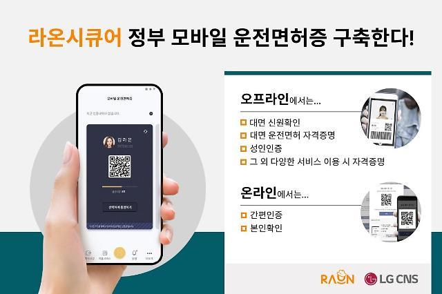 """라온시큐어, LG CNS와 모바일운전면허증 구축…""""최초 국가디지털신분증"""""""