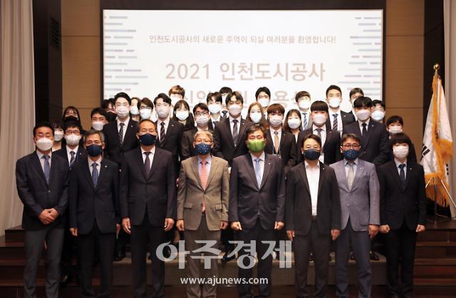 인천도시공사, 2021년 상반기 신입사원 27명 임용