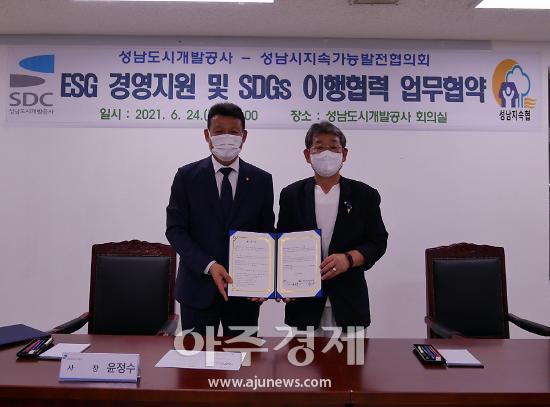 성남도시개발공사-성남시지속협 ESG 경영지원 협약 체결