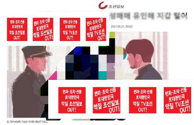 조국 일러스트 논란에 조선일보 폐간할 수 있다?...온라인 후폭풍 이어져