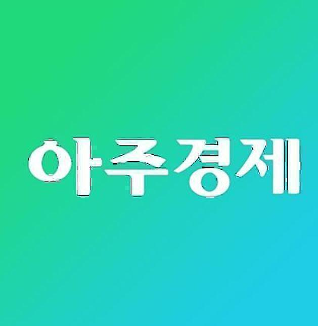 [아주경제 오늘의 뉴스 종합] 마지막 제안 文, 임기 10개월 남기고 타임 표지 재장식 外