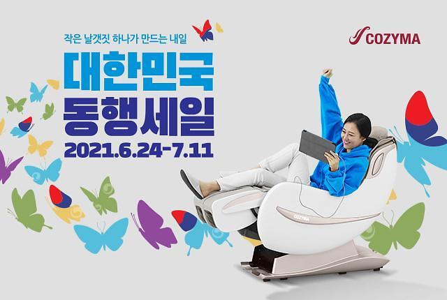 코지마, '대한민국 동행세일' 동참···최대 50% 할인