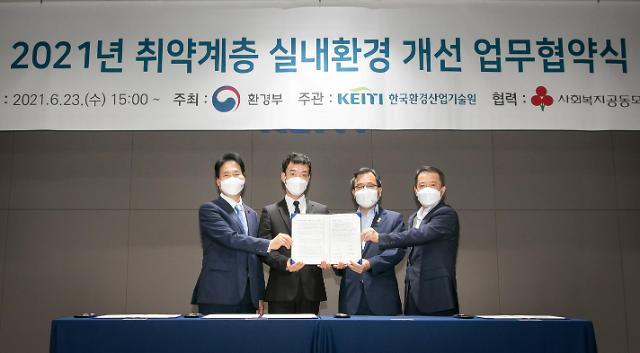코웨이, 취약계층에 공기청정기 지원…환경성 질환 예방사업 참여