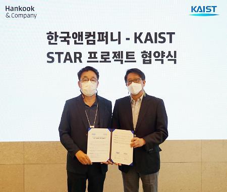 한국앤컴퍼니, KAIST와 데이터 인프라 플랫폼 구축 나선다