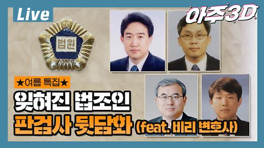 [아주 리플레이] 아주3D Live 잊혀진 법조인…판검사 뒷담화 feat. 비리 변호사