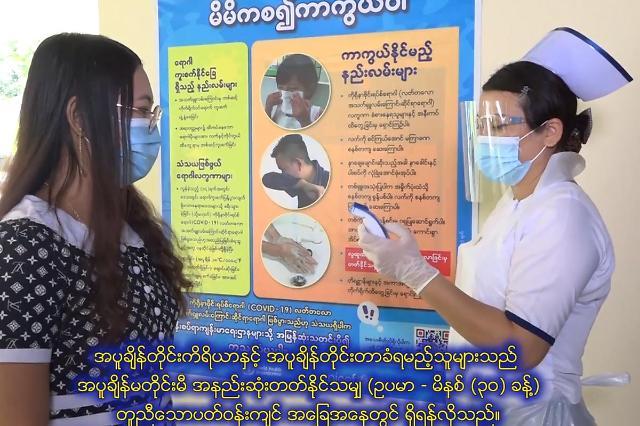 [NNA] 미얀마 라카인주 등에서 신종 코로나 재확산