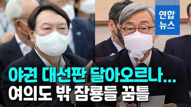 [이주의 여론조사] 윤석열‧이재명 선두… 최재형 단숨에 지지율 껑충