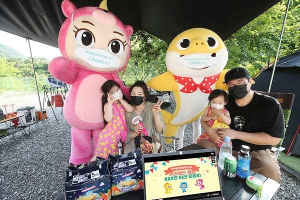 KT, '키즈랜드 캠핑 위크' 개최...'집콕 육아'에 지친 고객 달래