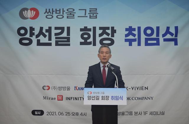 쌍방울그룹, 양선길 나노스 대표 그룹 회장 추대