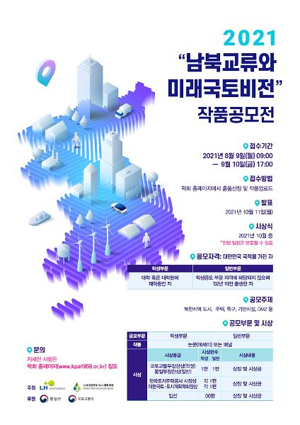 LH, 2021 남북교류와 미래 국토비전 작품공모전 개최