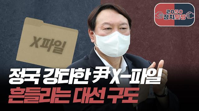 [아주 리플레이] 정치맞짱 Live 정국 강타한 윤석열 X-파일…흔들리는 대선 구도