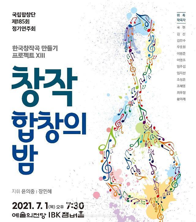 창작 합창으로 만나는 정지용·김소월의 시