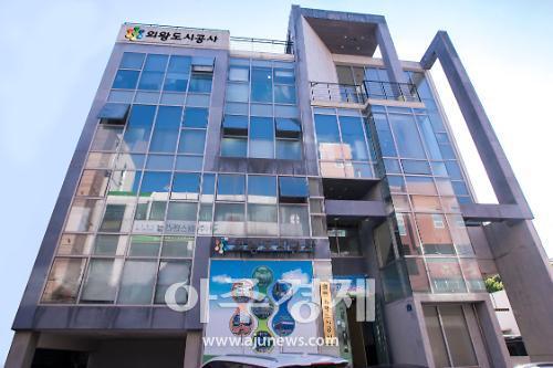 의왕도시공사, 아이스팩 재사용 캠페인 활성화 전용수거함 설치