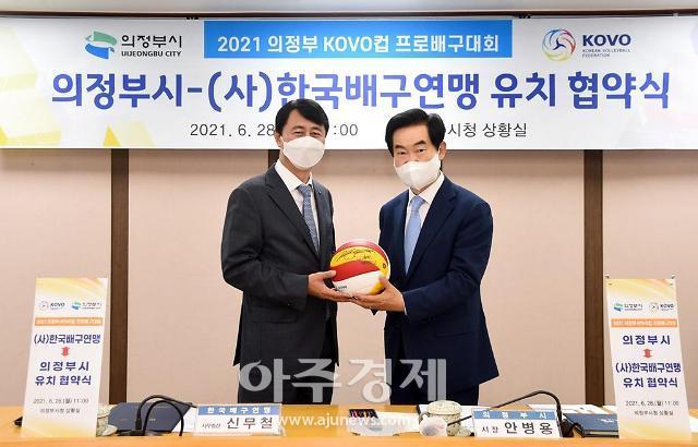[경기 의정부소식] 의정부 KOVO컵 배구대회 유치협약 체결