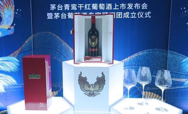 마오타이, 중국 와인굴기 지원사격…57만원짜리 와인도 출시